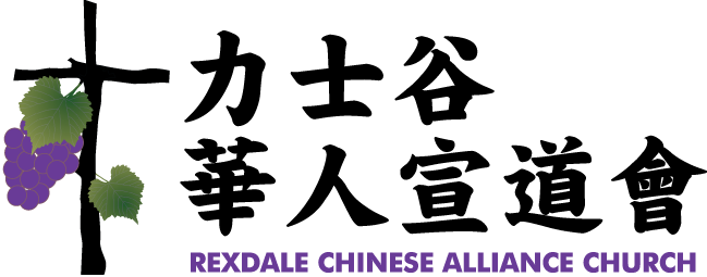 Rexdale Chinese Alliance Church